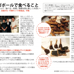 J+PLUS – Eating in Singapore, Issue 3 March 2020