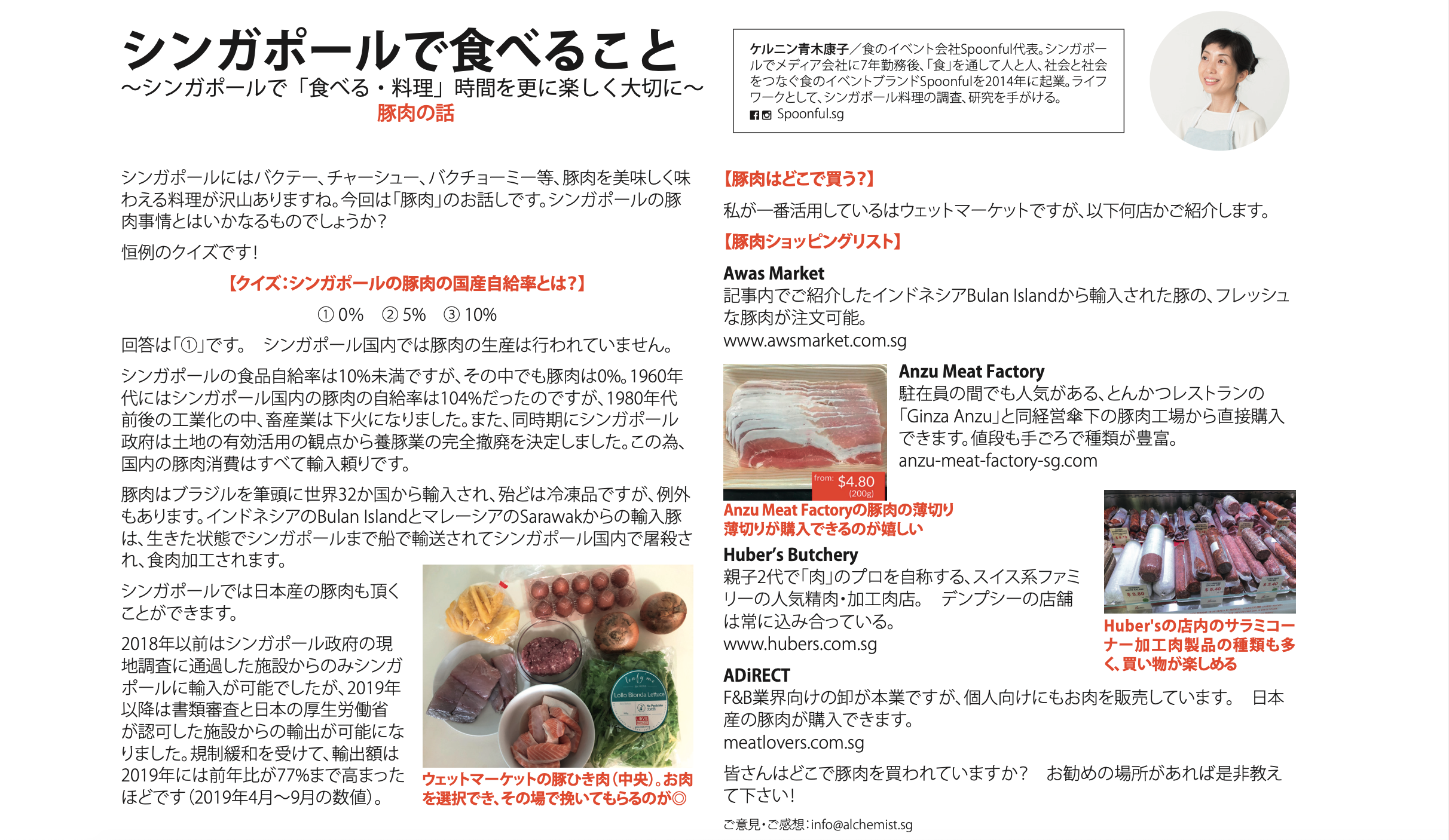 J+PLUS – Eating in Singapore, Issue 11 November 2020