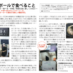 J+PLUS – Eating in Singapore, Issue 12 December 2020