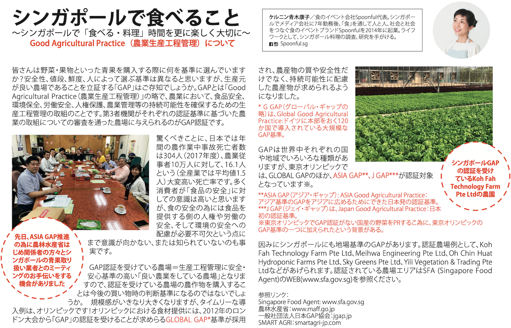 J+PLUS – Eating in Singapore, Issue 4 April 2020
