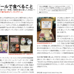 J+PLUS – Eating in Singapore, Issue 7 July 2020