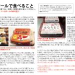 J+PLUS – Eating in Singapore, Issue 9 September 2020
